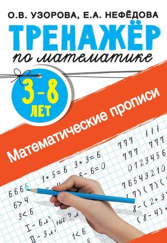 Узорова О.В., Нефедова Е.А. - Математические прописи обложка книги
