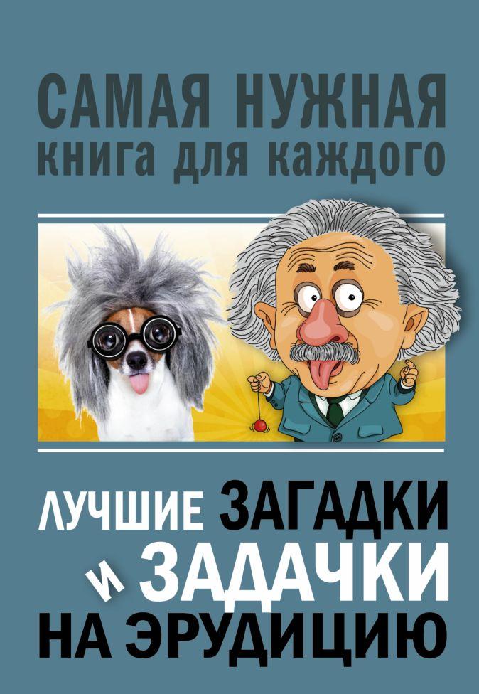 Бекичева Юлия - Лучшие загадки и задачки на эрудицию обложка книги