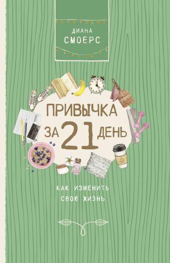 Смоерс Д. - Привычка за 21 день: как изменить свою жизнь обложка книги