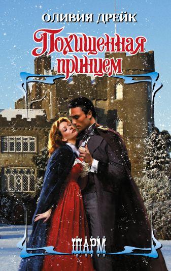 Оливия Дрейк - Похищенная принцем обложка книги