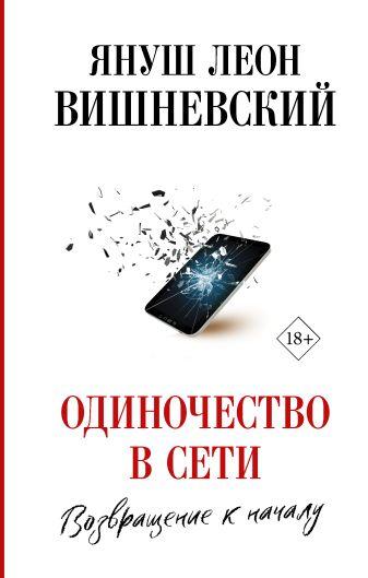 Януш Вишневский - Одиночество в Сети. Возвращение к началу обложка книги