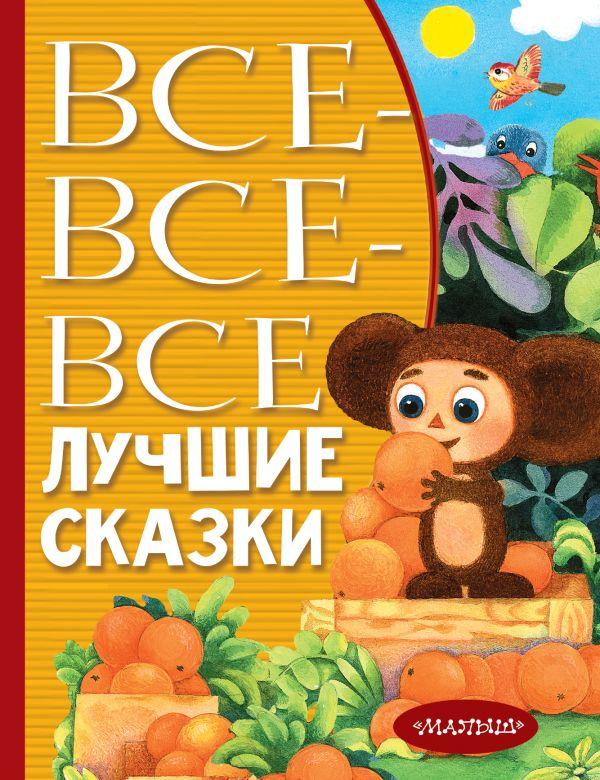 Остер Григорий Бенционович Все-все-все лучшие сказки