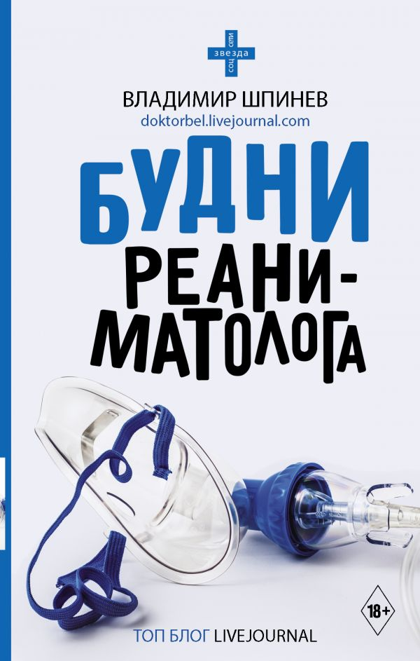 Шпинев Владимир Владимирович Будни реаниматолога