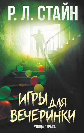Р. Стайн - Игры для вечеринки обложка книги