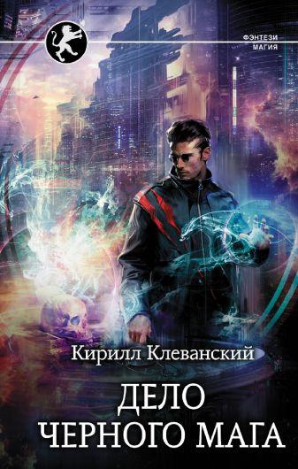 Кирилл Клеванский - Дело Черного Мага обложка книги