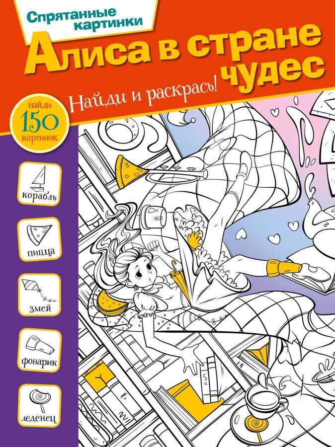 Мирошникова Е.А. - Алиса в стране чудес обложка книги