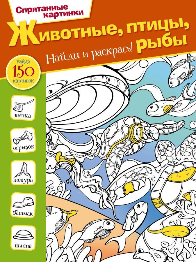 Бунина Н.В. - Животные, птицы и рыбы обложка книги