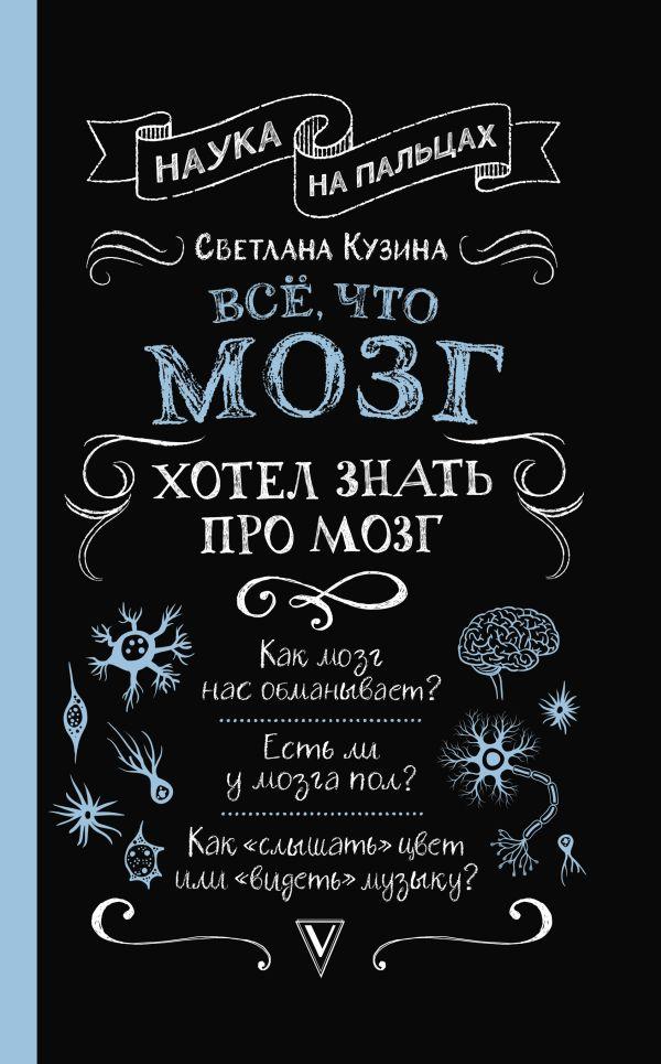 Кузина Светлана Валерьевна Всё, что мозг хотел знать про мозг