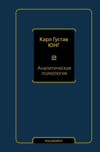 Карл Густав Юнг - Аналитическая психология обложка книги