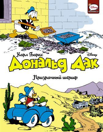 Карл Баркс - Дональд Дак. Призрачный шериф обложка книги