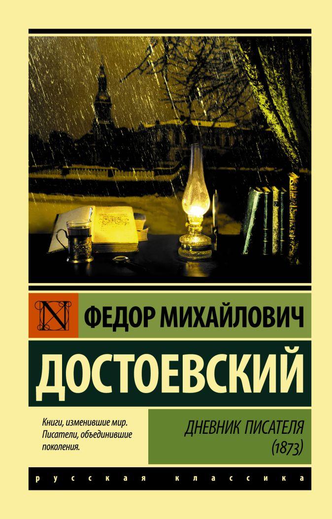 Федор Михайлович Достоевский - Дневник писателя (1873) обложка книги