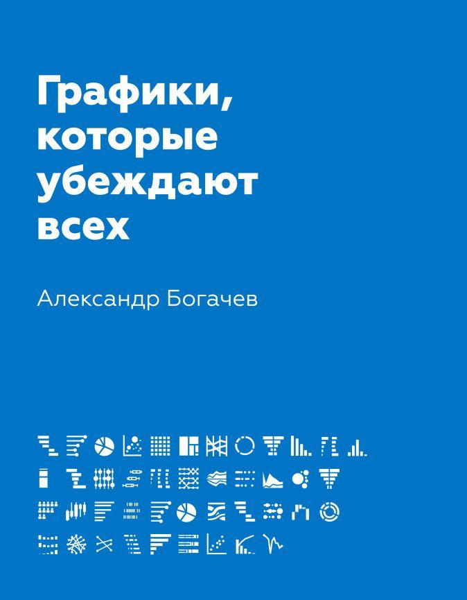Богачев А.А. - Графики, которые убеждают всех обложка книги