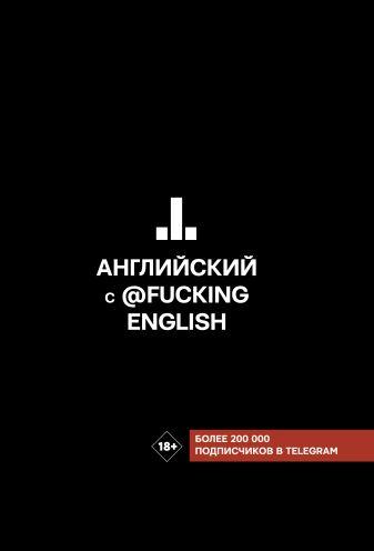 М. Н. Коншин - Английский с @fuckingenglish обложка книги