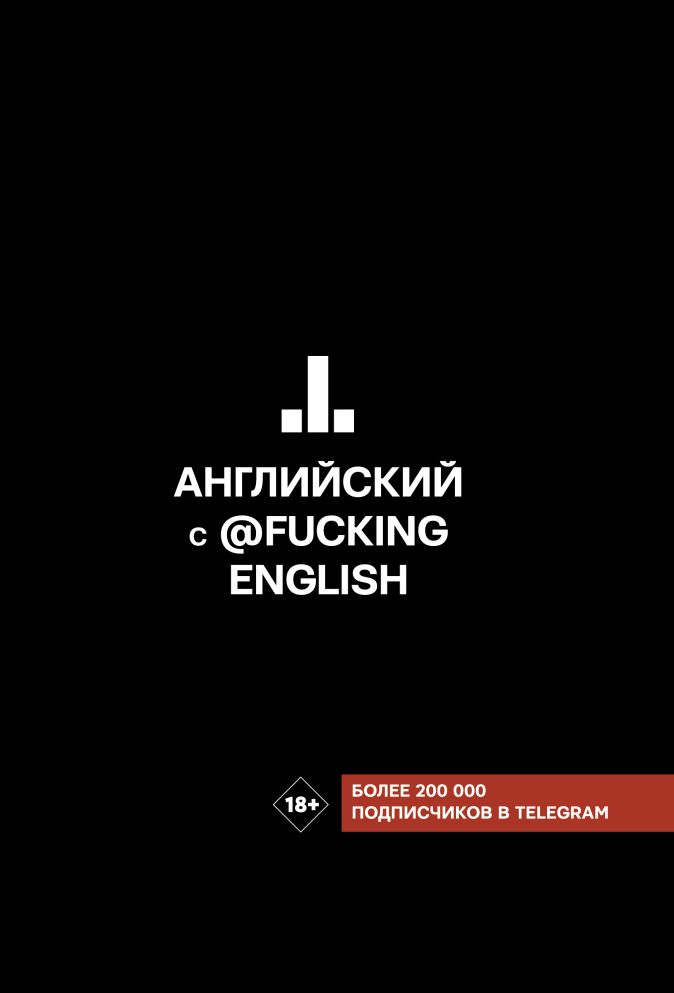 Английский с @fuckingenglish М. Н. Коншин