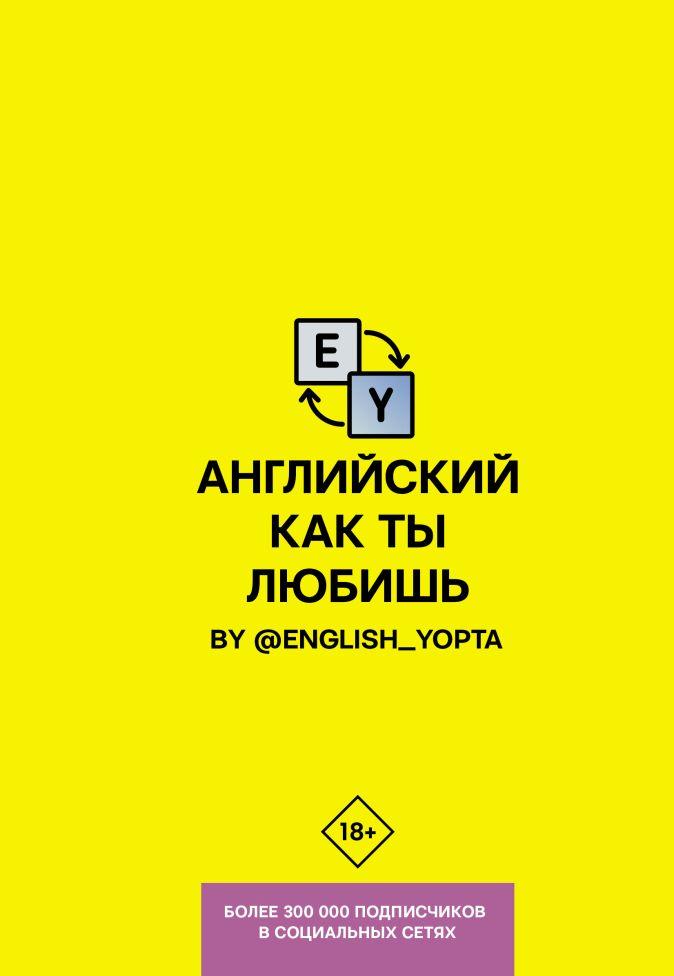 Ваниллов Вася - Английский как ты любишь. By @english_yopta обложка книги