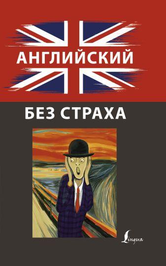 И. Корн - Английский без страха обложка книги