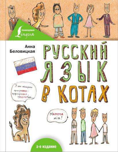 Русский язык В КОТАХ - фото 1