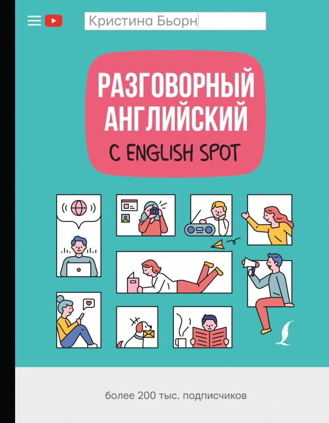 К. С. Бьорн - Разговорный английский с English Spot обложка книги