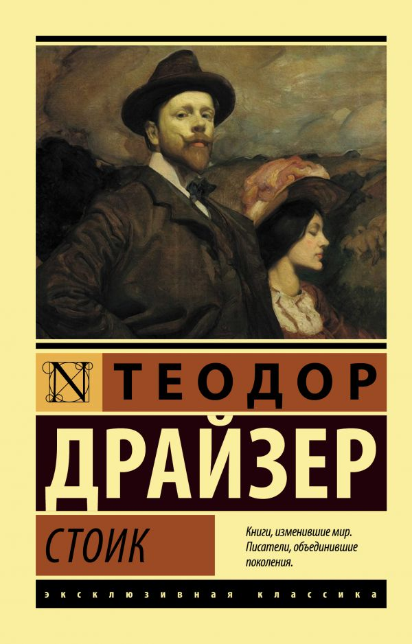 Драйзер Теодор Стоик