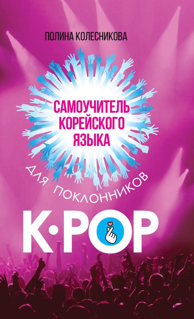 П. В. Колесникова - Самоучитель корейского языка для поклонников K-POP обложка книги