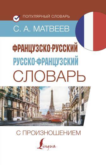 С. А. Матвеев - Французско-русский русско-французский словарь с произношением обложка книги