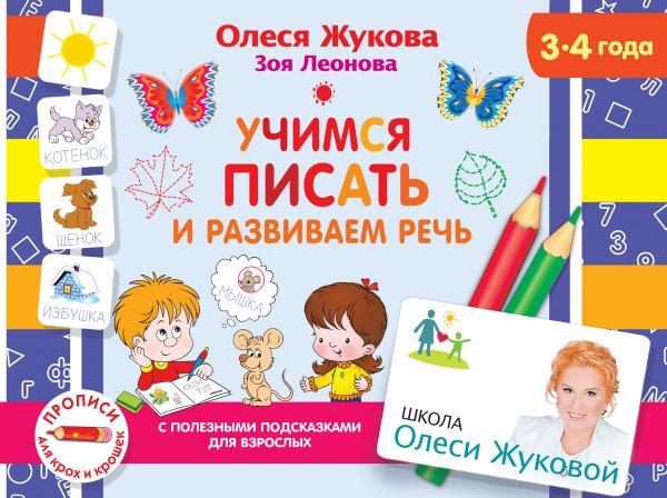 Zakazat.ru: Учимся писать и развиваем речь. Жукова Олеся Станиславовна