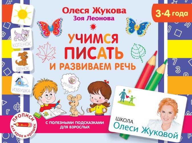 Олеся Жукова, Зоя Леонова - Учимся писать и развиваем речь обложка книги