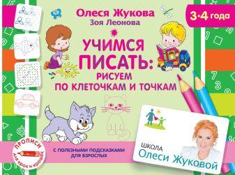 Олеся Жукова, Зоя Леонова - Учимся писать: рисуем по клеточкам и точкам обложка книги