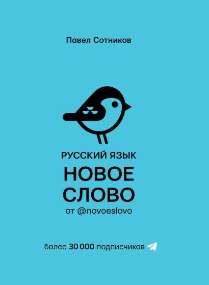 Русский язык. Новое слово от @novoeslovo - фото 1