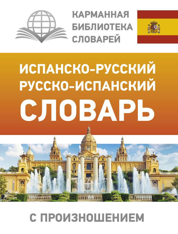 С. А. Матвеев - Испанско-русский русско-испанский словарь с произношением обложка книги