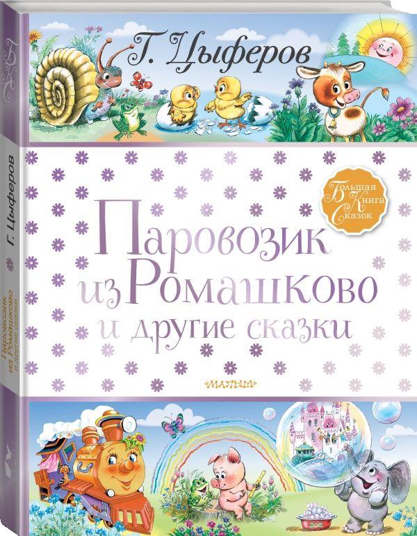 Цыферов Геннадий Михайлович Паровозик из Ромашково и другие сказки цена 2017