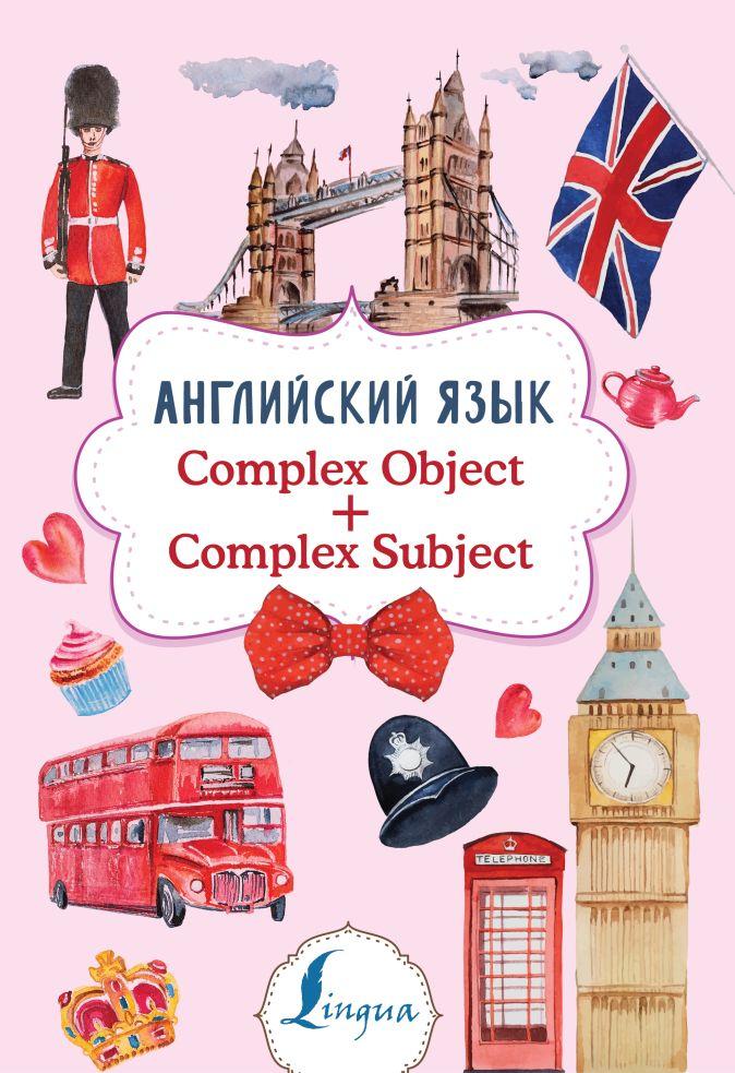 В. А. Державина - Английский язык. Complex Object + Complex Subject обложка книги