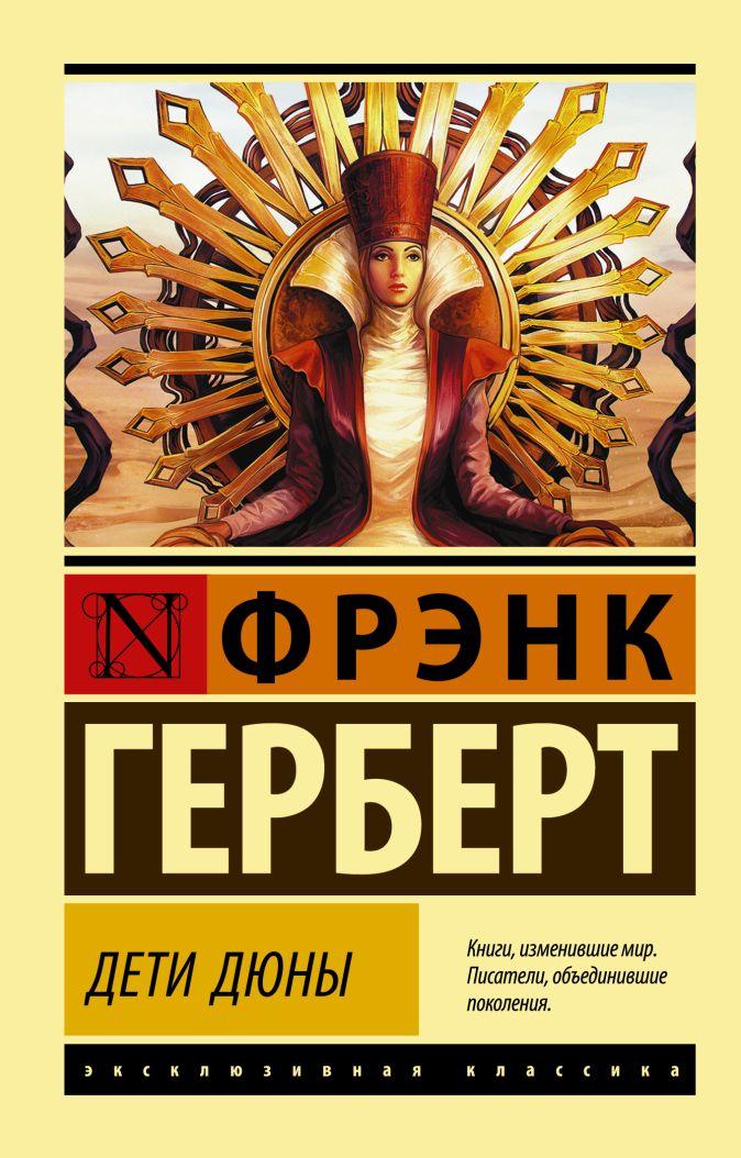 Фрэнк Герберт - Дети Дюны обложка книги