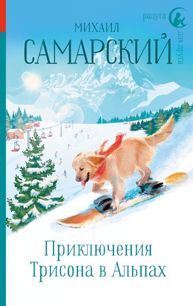 Михаил Самарский - Приключения Трисона в Альпах обложка книги