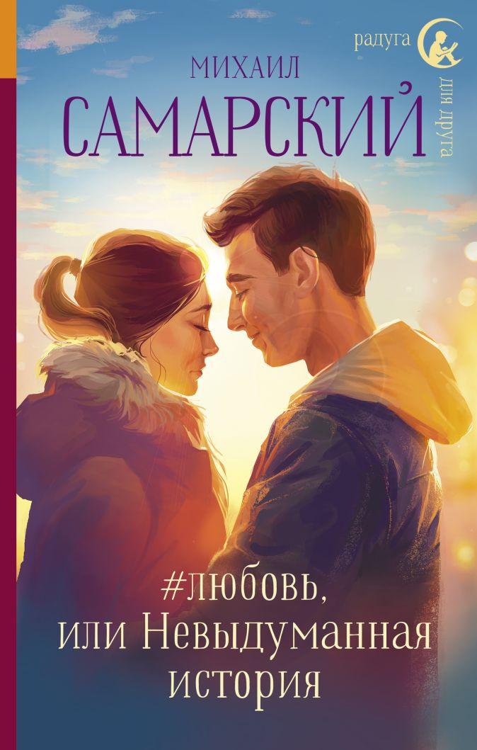 Михаил Самарский - #любовь, или Невыдуманная история обложка книги