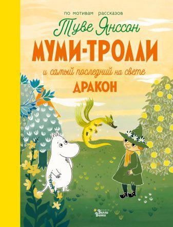 Хариди Алекс, Туве Янссон - Муми-тролли и самый последний на свете дракон обложка книги