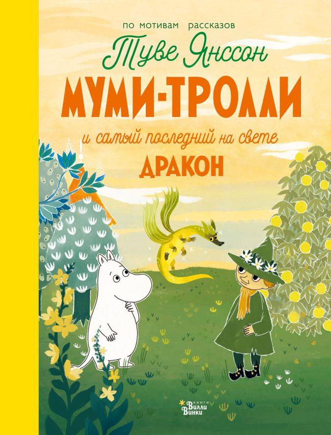 Туве Янссон, Алекс Хариди - Муми-тролли и самый последний на свете дракон обложка книги