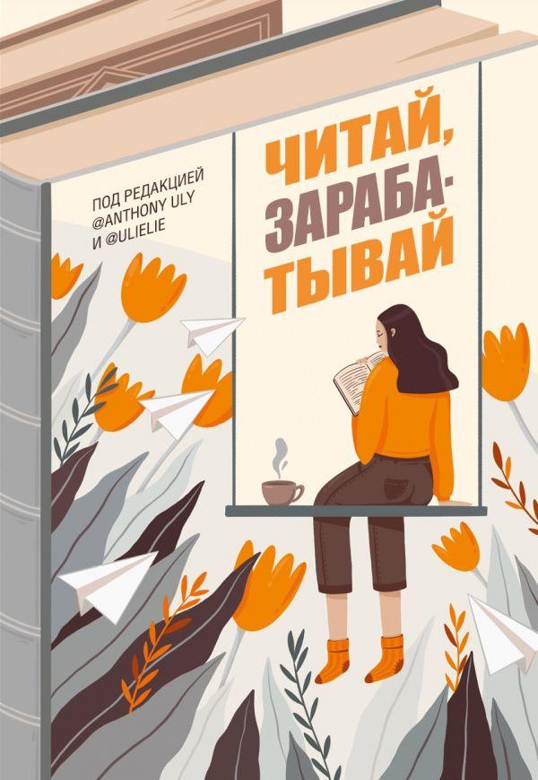 Петрухина Ульяна Андреевна, Ульянов Антон Сергеевич Читай, зарабатывай