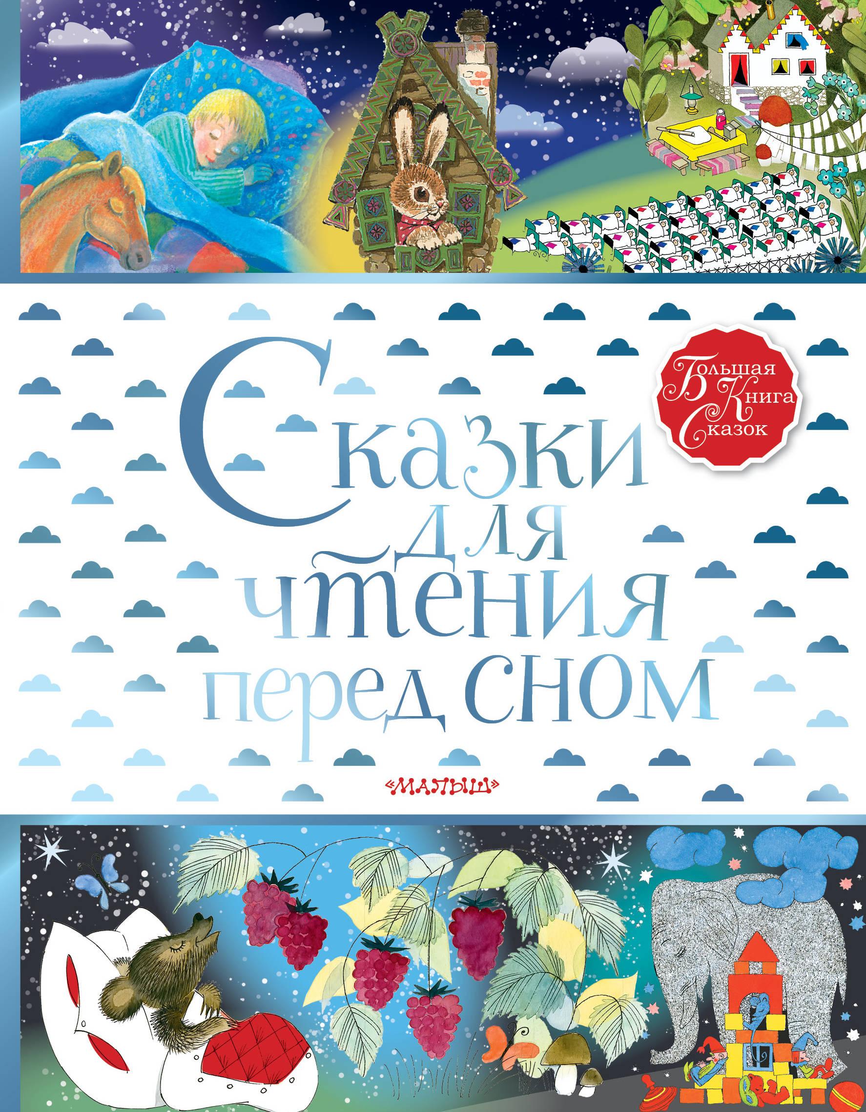 Прокофьева Софья Леонидовна Сказки для чтения перед сном