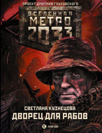 Светлана Кузнецова - Метро 2033: Дворец для рабов обложка книги
