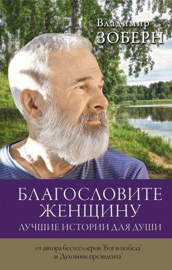 Зоберн Владимир Михайлович - Благословите женщину. Книга третья обложка книги