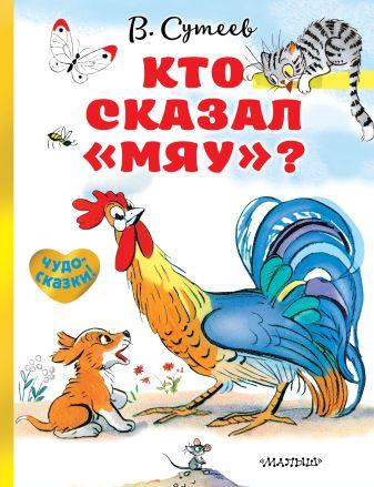 Сутеев В.Г. - Кто сказал «мяу»? обложка книги