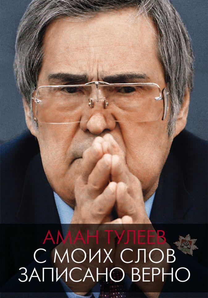 Тулеев А.М., Ванденко А.Е. - Аман Тулеев. С моих слов записано верно обложка книги