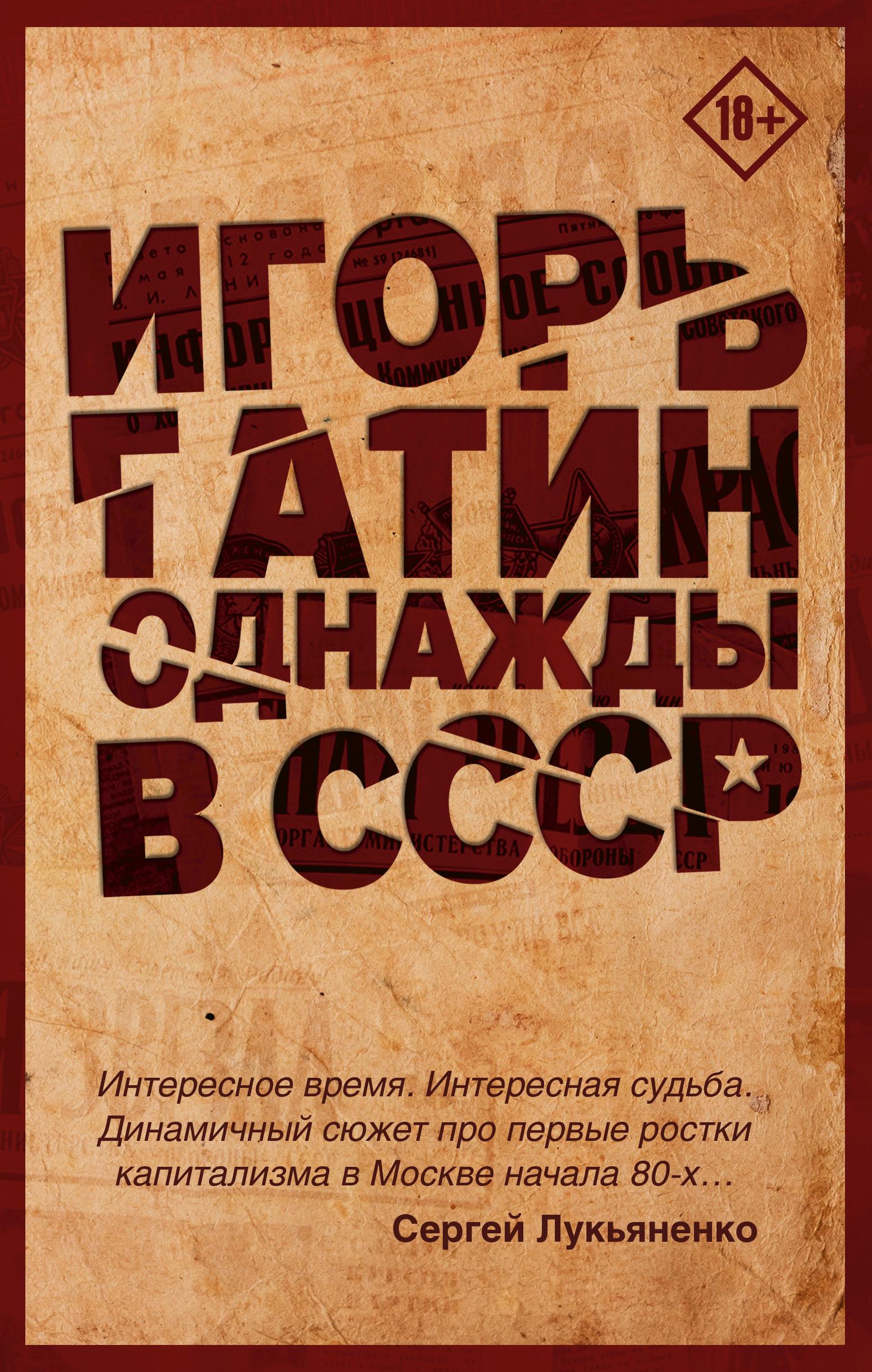 Гатин Игорь Борисович Однажды в СССР любовь в ссср