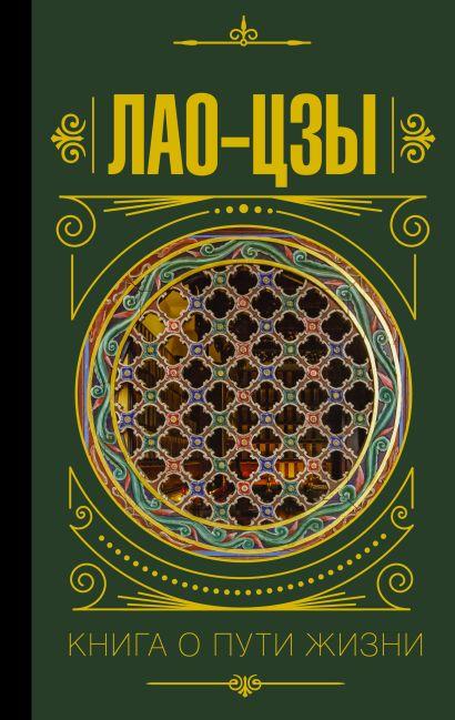Книга о пути жизни - фото 1
