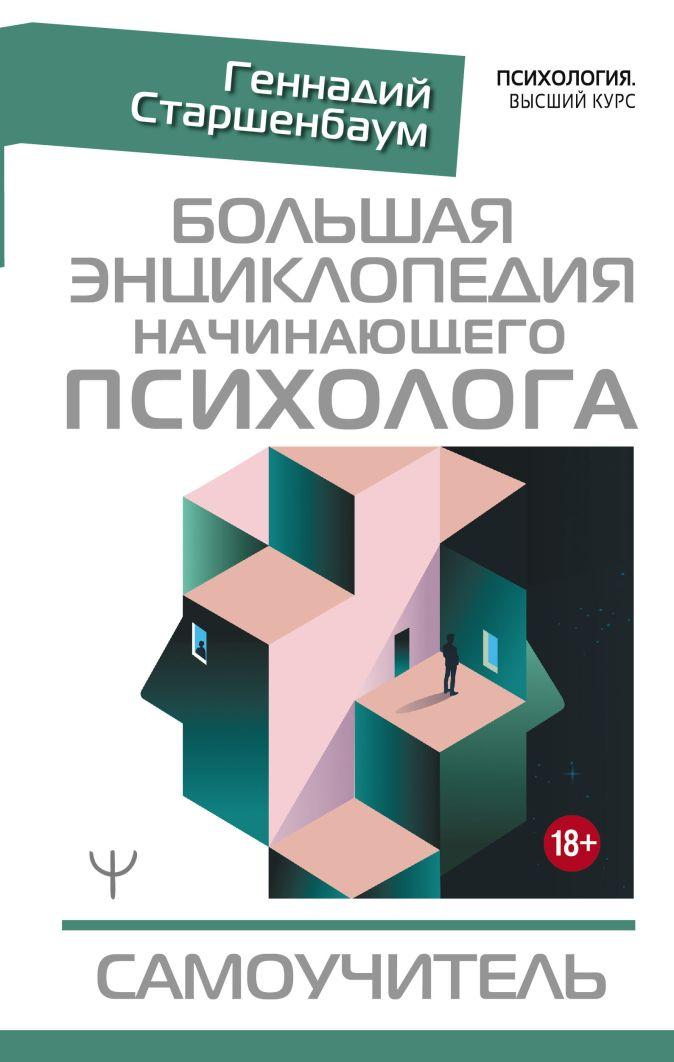 Геннадий Старшенбаум - Большая энциклопедия начинающего психолога. Самоучитель обложка книги