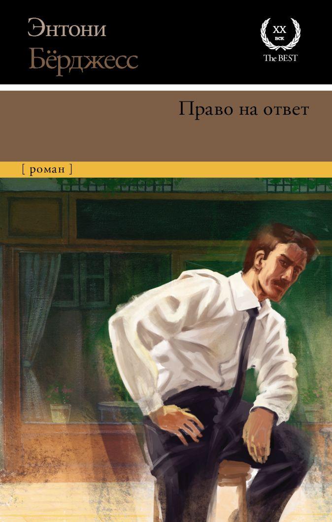 Энтони Бёрджесс - Право на ответ обложка книги