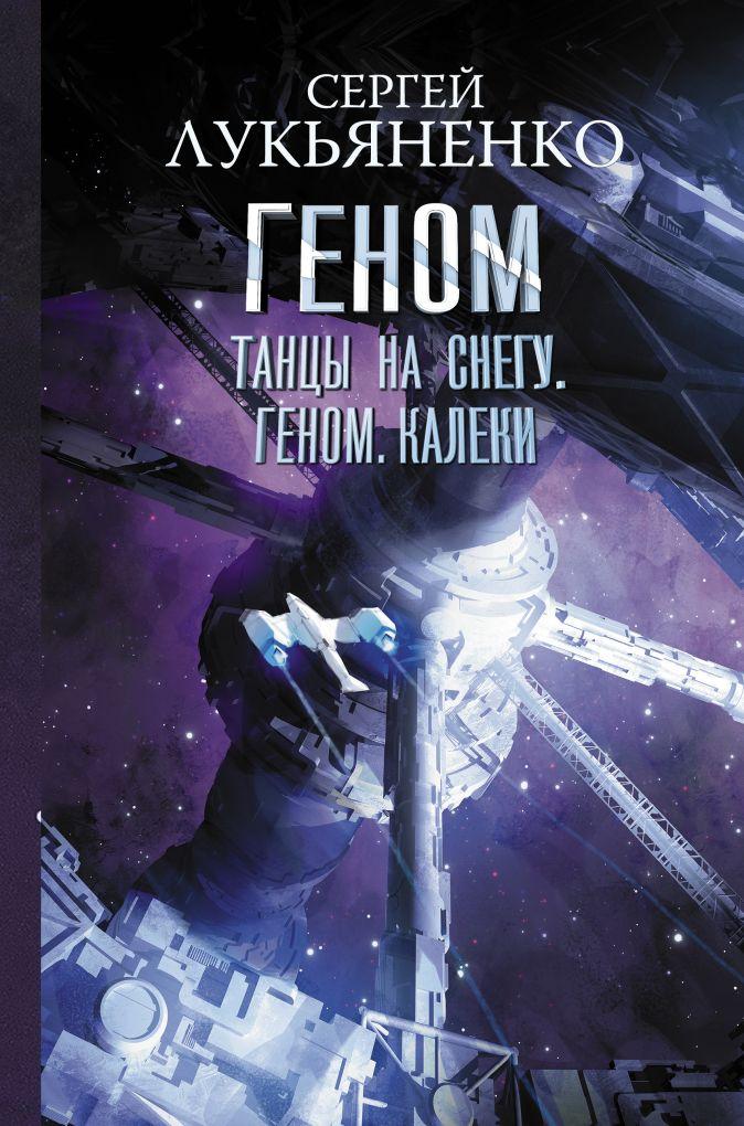 Сергей Лукьяненко - Танцы на снегу. Геном. Калеки обложка книги