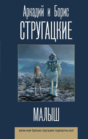 Аркадий и Борис Стругацкие - Малыш обложка книги