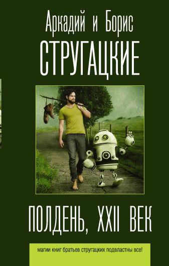 Аркадий и Борис Стругацкие - Полдень, XXII век обложка книги